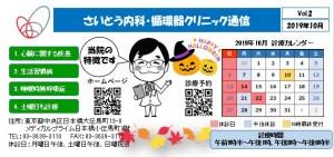 2019年10月号_クリニック通信