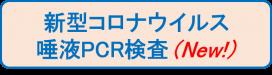 新型コロナウイルス唾液PCR