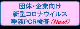 団体・企業向け新型コロナウイルスPCR検査
